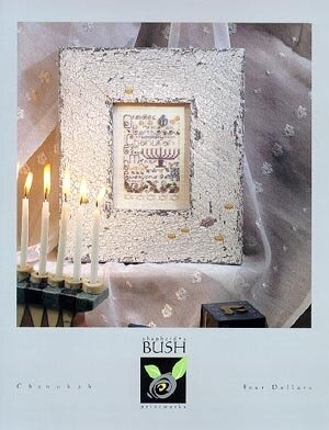 Chanukah - Cross Stitch Pattern