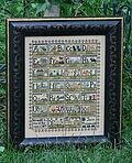 Alphabet Blocks - Cross Stitch Pattern